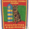 Canine Department of the Border Guard Service of Ukraine img35583