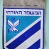 תג זיהוי משמר האזרחי img37596