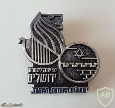 50 Years To Reunification Jerusalem img38325