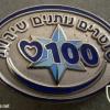 """""""אות השירות"""" - שוטרים נותנים שירות- 100 לב img39643"""