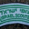 צופי ישראל img39983