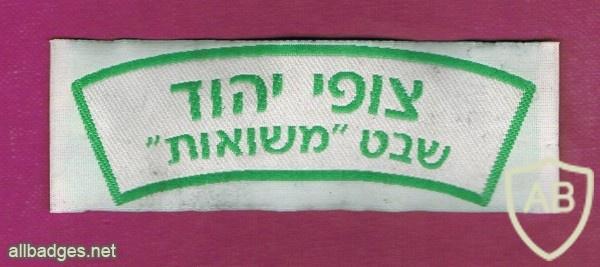 צופי יהוד- שבט משואות img39981
