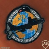 טייסת ענקי המדבר- הטייסת הבינלאומית ( טייסת 120 )