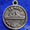 פלגה 33 חיל הים