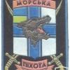 UKRAINE Marine Infantry Brigade - 1st Independent Marine Infantry Battalion sleeve patch, 1993-2004