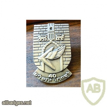 40 years to the reunification of Jerusalem, 55th brigade img41197