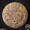 50 שנה לגדודים העבריים