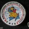 Water sports diving championship 1986 Kiev, memorable pin