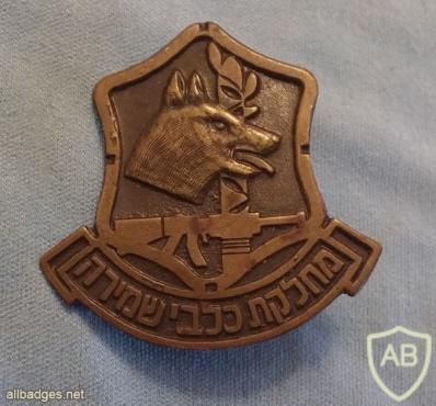 מחלקת כלבי שמירה img43163