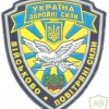 UKRAINE Air Force sleeve patch, 1st pattern, thermal embossed