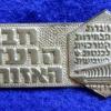 חבר הועדה האזורית - בחירות לכנסת השביעית- 1969