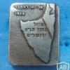 """טיול מחוז הג""""א ירושלים- 1968"""