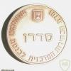 ועדת הבחירות המרכזית לכנסת השמינית- 1974 - סדרן