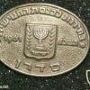 בחירות לכנסת החמישית- 1961 - סדרן