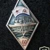 USSR Navy Radio-electronic intelligence commemorative badge, 60 years