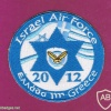 Israel-Greece exercise 2012