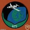 יחידה- 475 - מודיעין אווירי