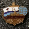"""USSR cruiser """"Dmitry Pozharsky"""" (project 68.B) commemorative badge 25 years, 1978"""