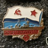 "USSR cruiser ""M. Kutuzov"" (project 68.B) commemorative badge 15 years, 1966"