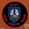 עוצבת מרכבות האש - עוצבה- 263 גדוד- 8727