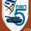 גדוד רומח- 75
