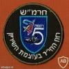 """גדוד רומח- 75 חרמ""""ש ( חיל רגלים משוריין ) רוח החי""""ר בעוצמת השריון"""