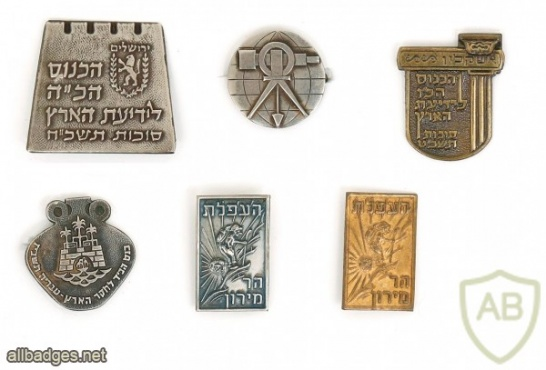 "Collection of Pins – ""Ot HaSport"" and ""Ot HaTzemach"" Pins Awarded to High-school Students / Pins from an Israeli Geography Convention / World Bible Contest Pins  img48034"