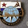 "USSR cruiser ""Dzerzhinsky"" (project 68.B) commemorative badge"