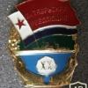 "USSR cruiser ""October Revolution"" (project 68-B) commemorative badge, 20 years"