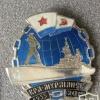 "USSR cruiser ""Murmansk"" (project 68.B) commemorative badge, 60 years"