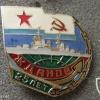 "USSR cruiser ""Zhdanov"" (project 68.B) commemorative badge, 25 years"