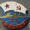 "USSR cruiser ""Zhdanov"" (project 68.B) commemorative badge, 20 years"