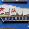"USSR Minesweeper ""Krambol"" (basic type, project 53) from series of commemorative badges"