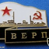 """USSR Minesweeper """"Verp"""" (basic type, project 53) from series of commemorative badges"""