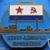 """USSR Minesweeper """"Kontr-Admiral Yurkovsky"""" (basic type, project 53) from series of commemorative badges img48313"""