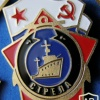 """USSR Minesweeper """"Strela"""" (basic type, project 53) from series of commemorative badges"""