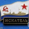 "USSR Minesweeper ""Iskatel"" (basic type, project 53) from series of commemorative badges"