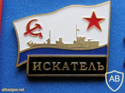 """USSR Minesweeper """"Iskatel"""" (basic type, project 53) from series of commemorative badges img48314"""