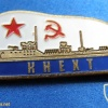 "USSR Minesweeper ""Kneht"" (basic type, project 53) from series of commemorative badges"