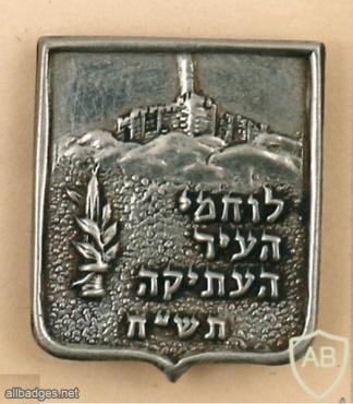 """לוחמי העיר העתיקה תש""""ח img48541"""