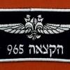 הקצאה- 965