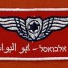 כנפי טייס של טייס מדמה אויב בשם אבו אלבואסל טייסת- 115 - ביום אויב הטייסת האדומה