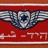 כנפי טייס של טייס מדמה אויב טייסת- 115 - ביום אויב הטייסת האדומה img49195
