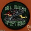 """טייסת """"הנחש השחור"""" - טייסת- 161-אופוזיציה"""