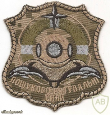 Ukrainian Navy search and rescue forces patch img49347