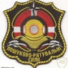 Ukrainian Navy search and rescue forces patch img49346