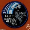 INIOHOS- 2016 - חיל האוויר הישראלי