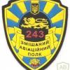 Ukraine Air Force 243rd mixed aviation regiment patch