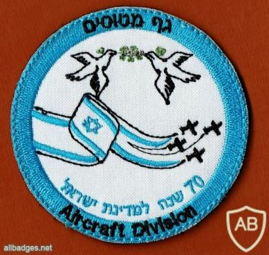 70 שנה למדינת ישראל  גף מטוסים  AIRCRAFT DIVISION img50296