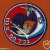 """בכיר ממ""""ס טייסת אבירי הזנב הכפול - טייסת- 133"""